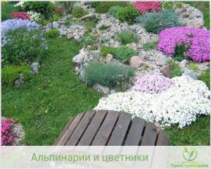 альпинарий в Казани