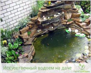 Искусственный водоем - часть ландшафтного дизайна
