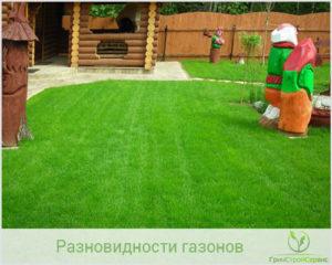 Рулонный газон на детской площадке