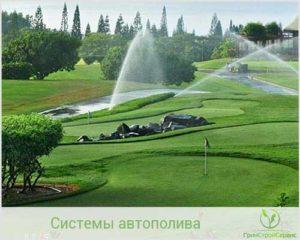 Системы автоматического полива газонов