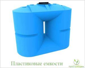 пластиковые емкости большого объема