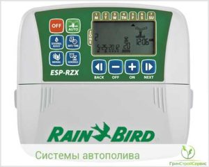 Система Рэйнбирд - для полива газона