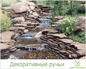 декоративные ручьи в ландшафтном дизайне
