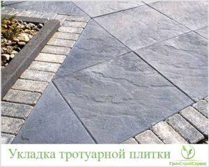 Укладка тротуарной плитки, цена работы за м2