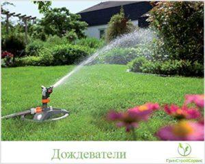 Дождеватели для полива газона